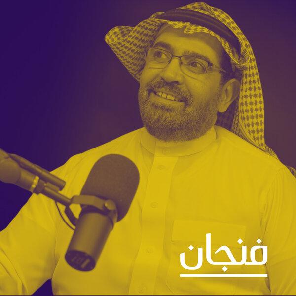 الاقتصاد ابن الغرب مع حمزة السالم فنجان مع عبدالرحمن أبومالح Omny Fm